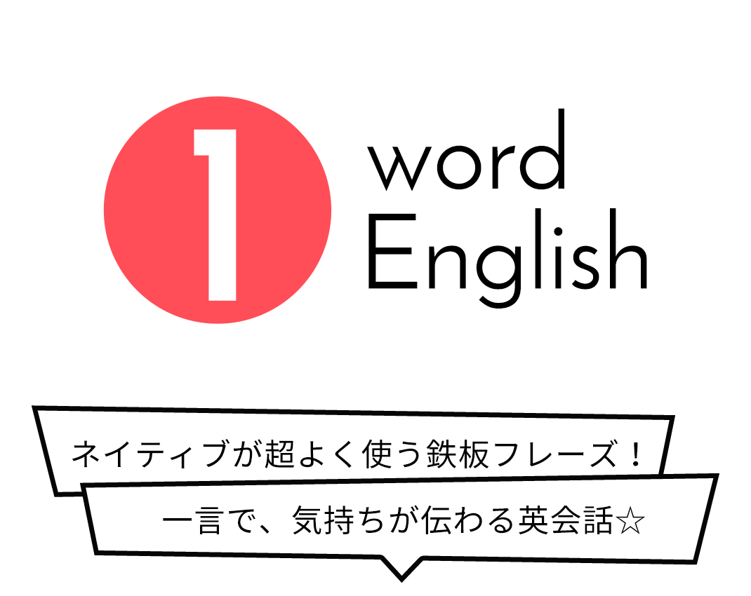 1word English